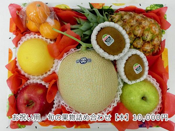 お祝い用旬の果物詰め合わせ【木】