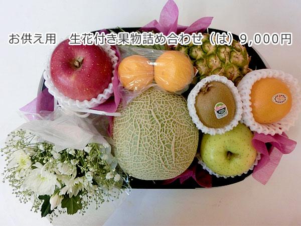 お供え用生花付き果物詰め合わせ(は)