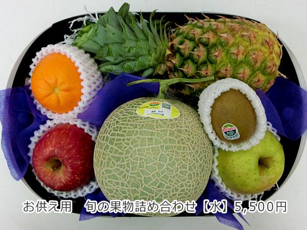 お供え用旬の果物詰め合わせ【水】