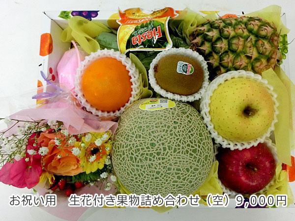 お祝い用 生花付き果物詰め合わせ(空)