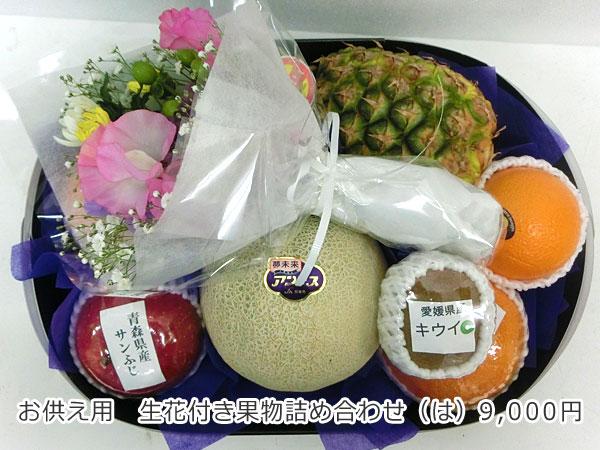 お供え用 生花付き果物詰め合わせ(は)