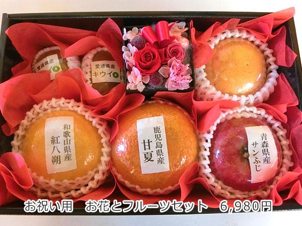お祝い用 お花とフルーツセット