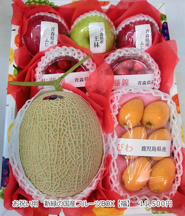 新緑の国産フルーツBOX【福】