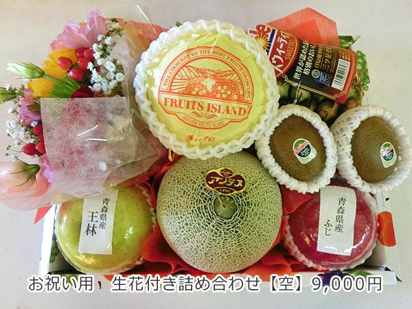 お祝い用 生花付き果物詰め合わせ【空】
