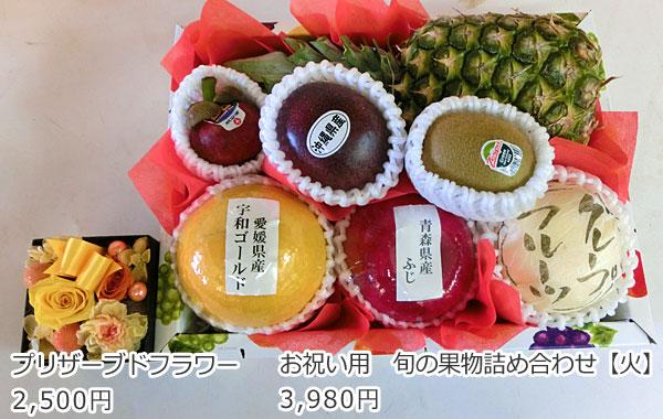 プリザーブドフラワー お祝い用 旬の果物詰め合わせ【火】