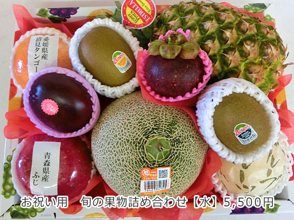お祝い用 旬の果物詰め合わせ【水】