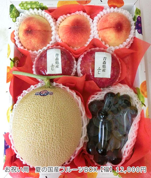 お祝い用 夏の国産フルーツBOX【福】
