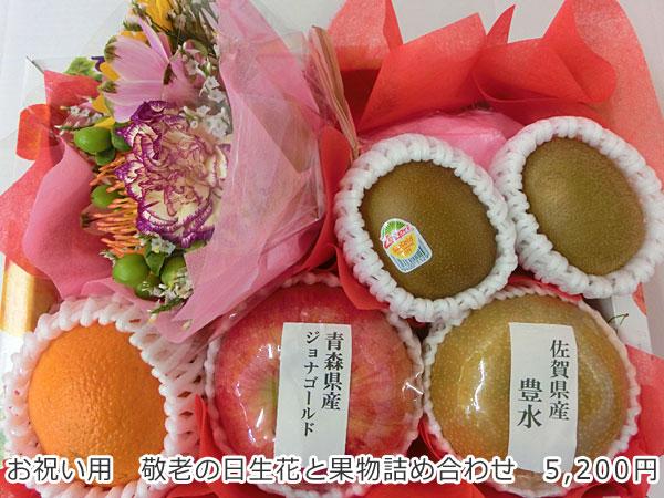 お祝い用 敬老の日生花と果物詰め合わせ