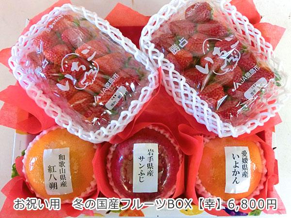 お祝い用 冬の国産フルーツBOX【幸】