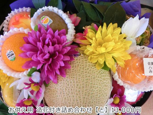 お供え用 造花付き詰め合わせ【と】