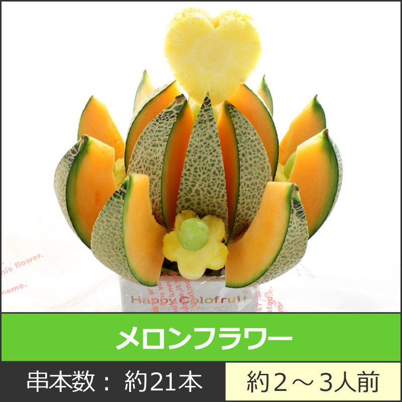 フルーツブーケ ハッピーカラフルーツ 全体像