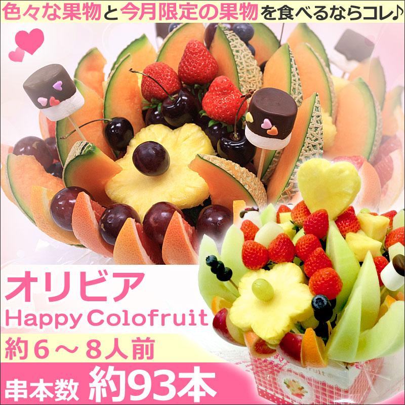 果物の花束 ハッピーカラフルーツ