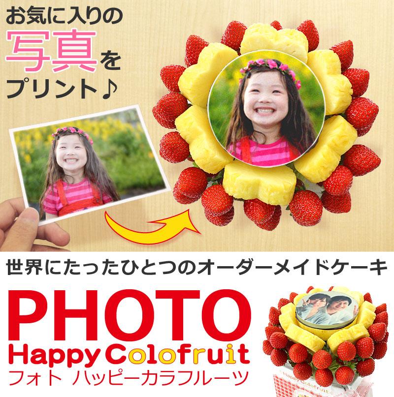 フォトハッピーカラフルーツ 誕生日、記念日お祝いに