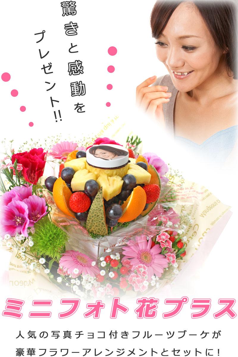 インパクト満点 パーティの食卓を華やかに 果物の花束 ハッピーカラフルーツ