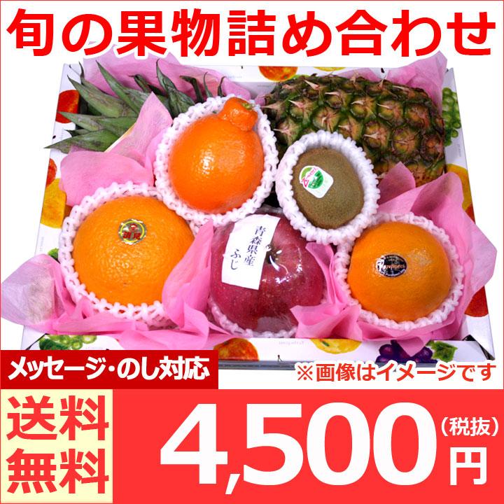 旬の果物詰め合わせ