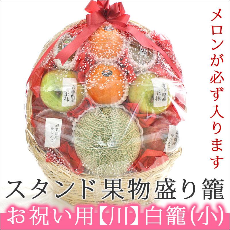 お祝い用 丸カゴ旬の果物の詰め合わせ