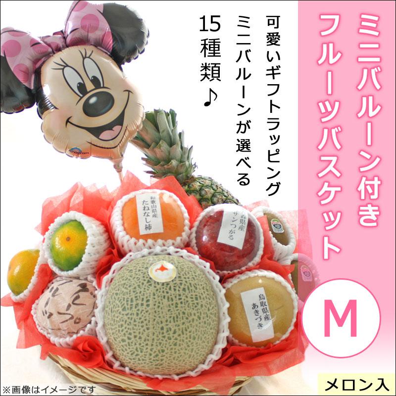 ミニバルーン付きフルーツバスケット 丸カゴ(M)
