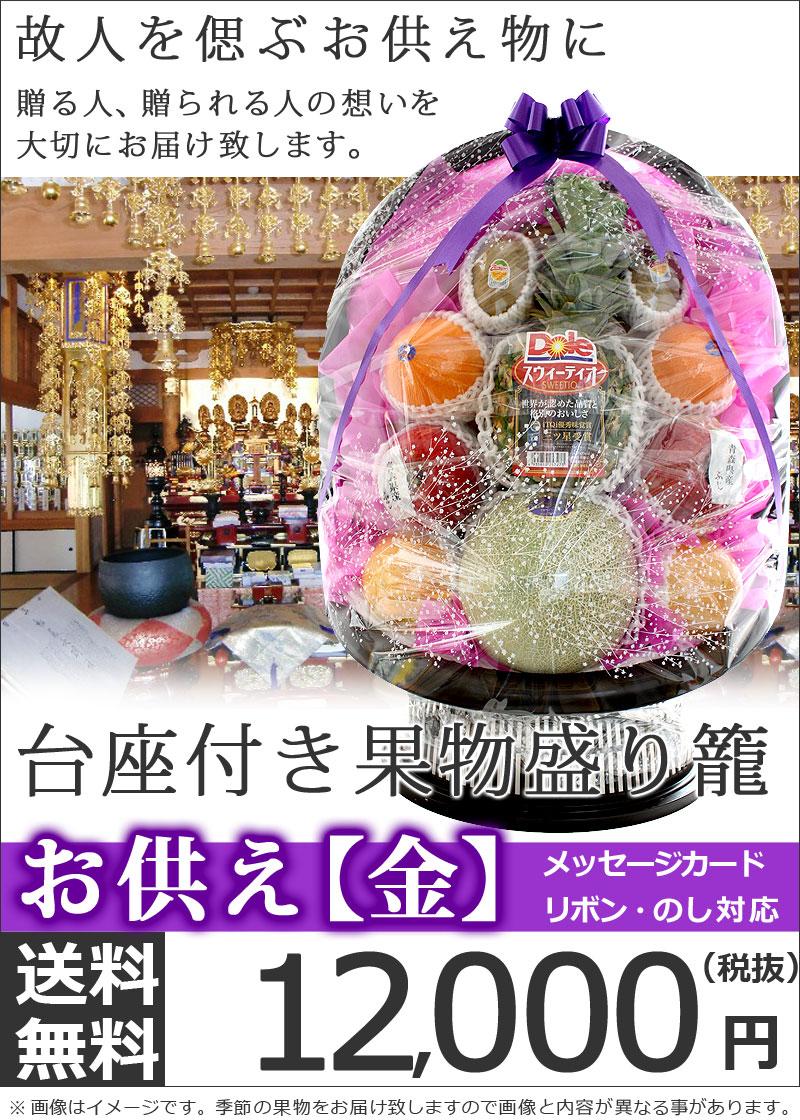 お供え用の果物詰め合わせ 盛り籠(金)