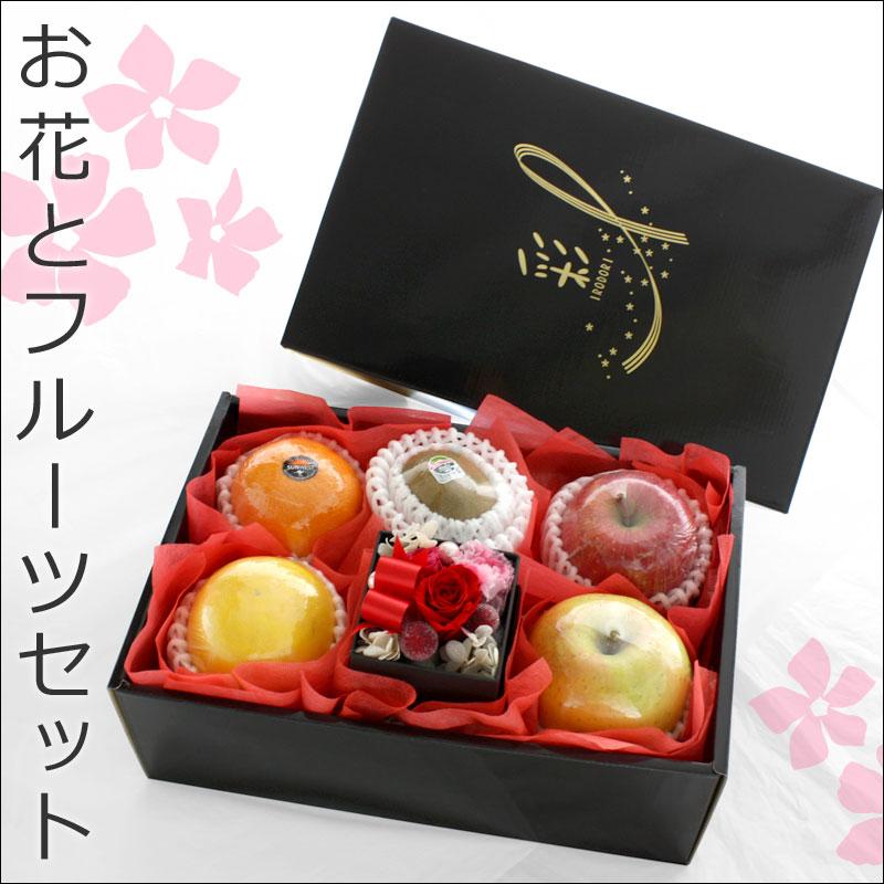 プリザーブドフラワー付きフルーツギフト お花とフルーツセット 果物とフラワーアレンジメントのサプライズギフト
