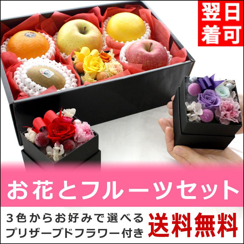 選べる花とフルーツセット