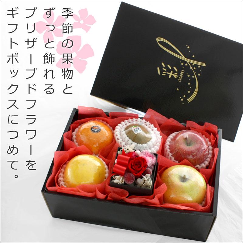ギフトボックス入り プリザーブドフラワー付きフルーツギフト お花とフルーツセット