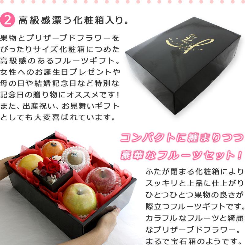 プリザーブドフラワー付きフルーツギフト お花とフルーツセットは高級感のある化粧箱付き