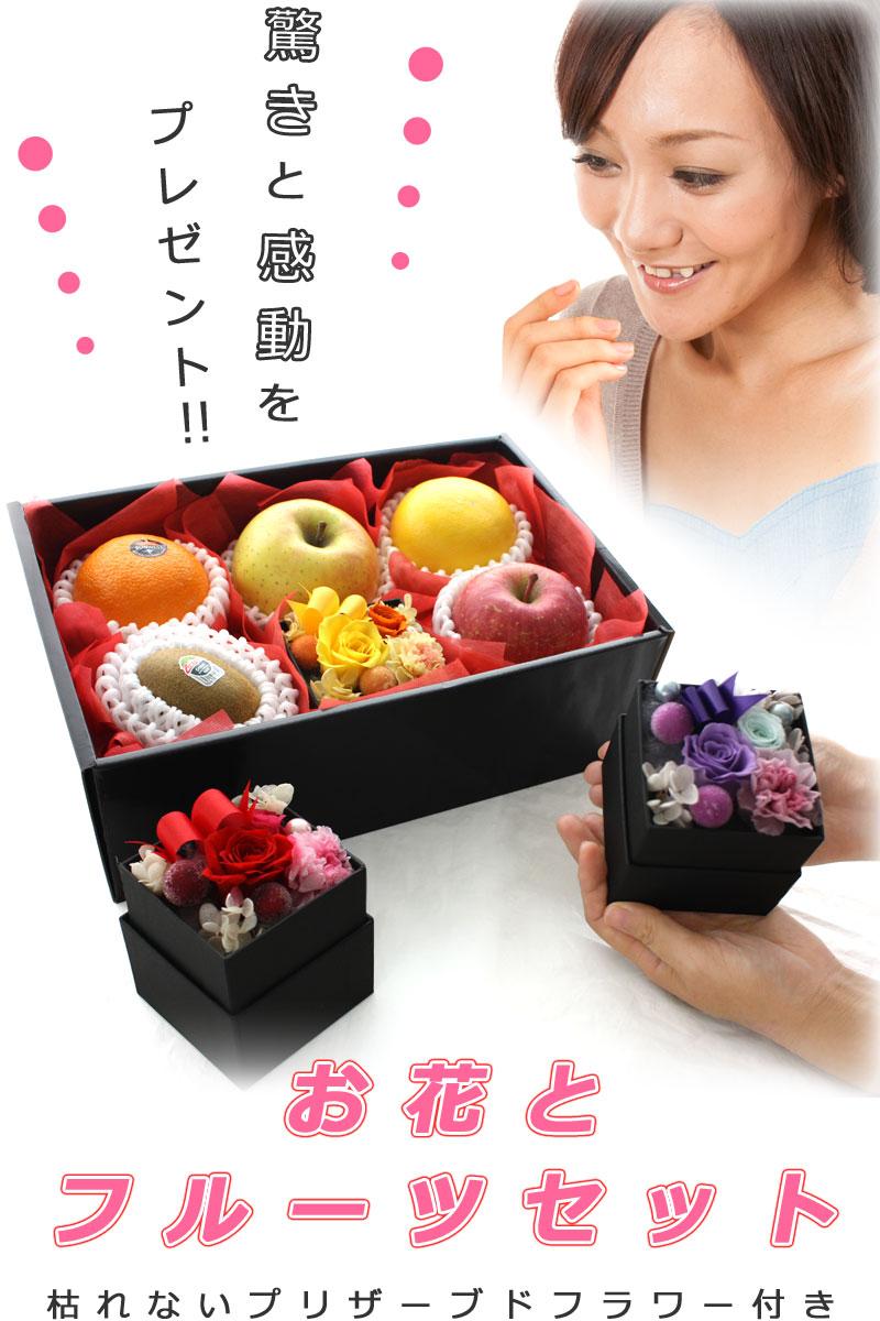 プリザーブドフラワー付きフルーツギフト お花とフルーツセット