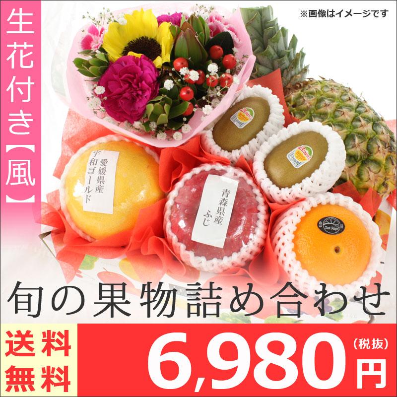 生花付き旬の果物詰め合わせ