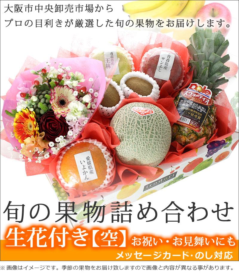 生花付きお祝い用の果物詰め合わせ