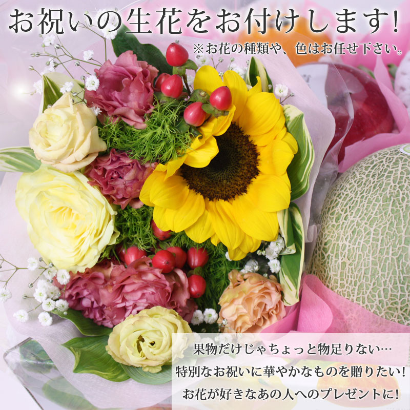 生花付き詰め合わせ 花説明