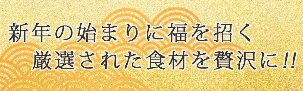 京のおせち 中身 タイトル