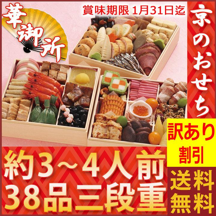 京菜味のむらのおせち 約1~2人前 華御所