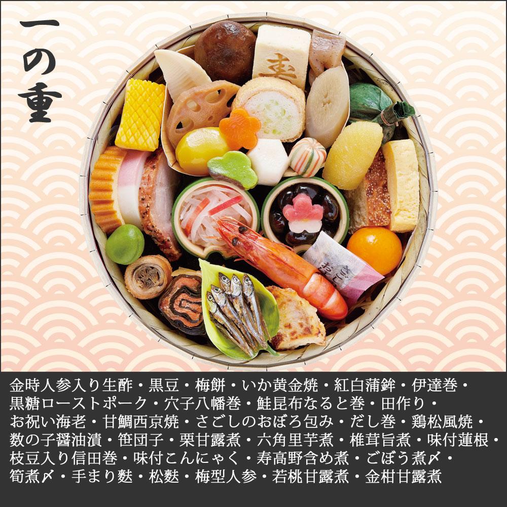 京のおせち 花籠1段 壱の重