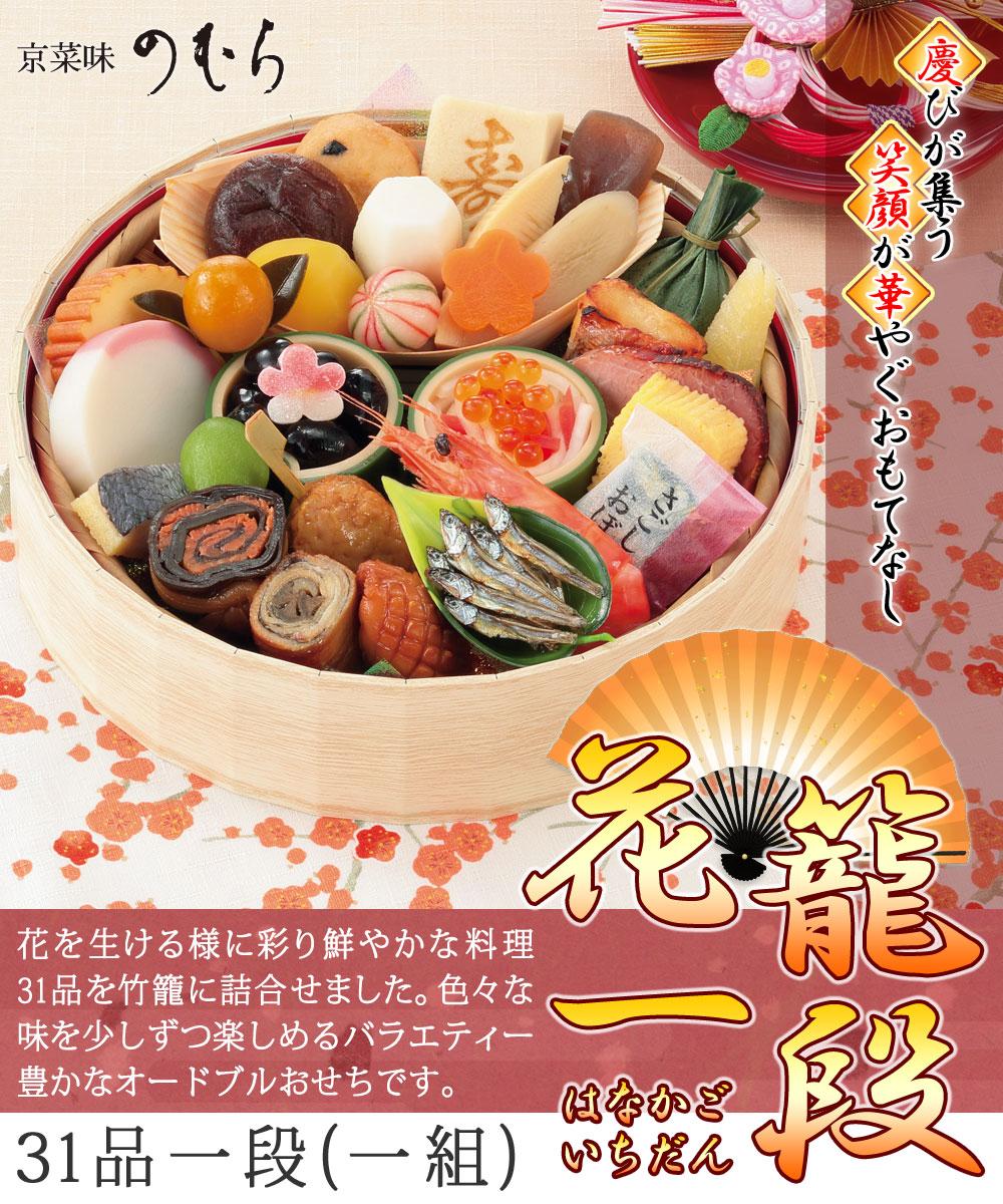 京都のおせち 花籠1段 三段重 送料無料