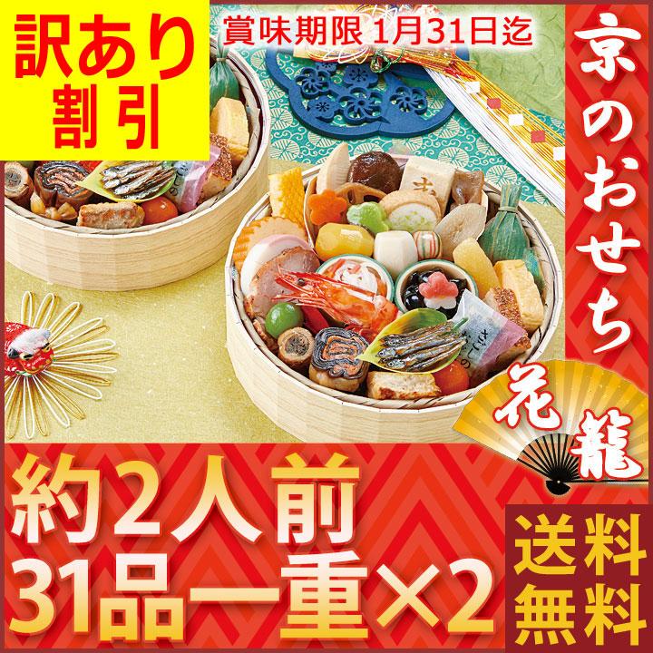 京菜味のむらのおせち 約1人前 花籠