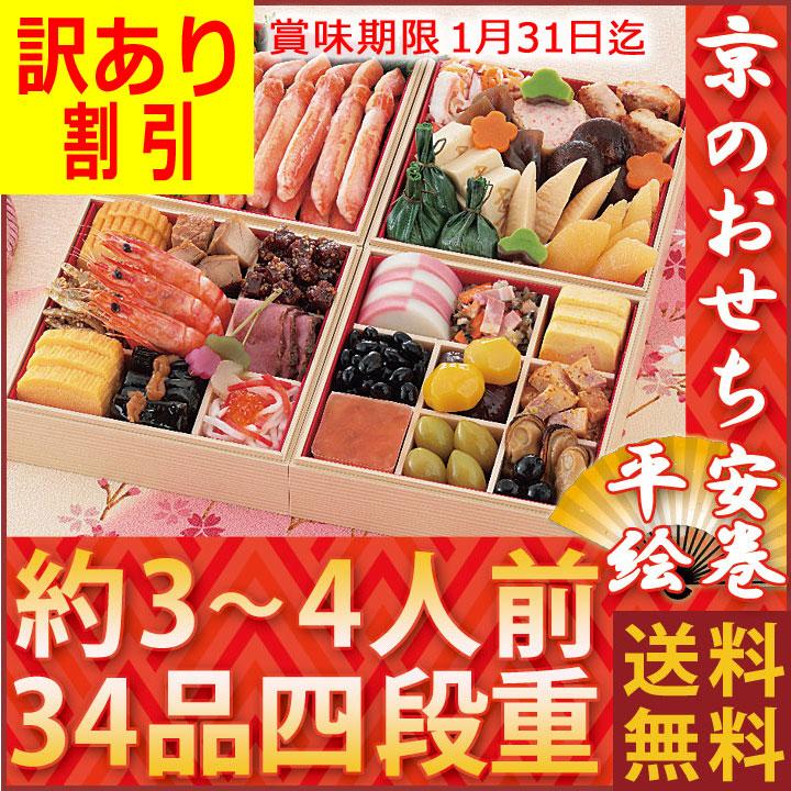 京菜味のむらのおせち 約2人前 平安絵巻