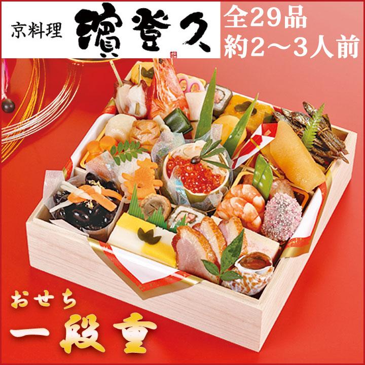 京料理濱登久のおせち 約2~3人前 一段重