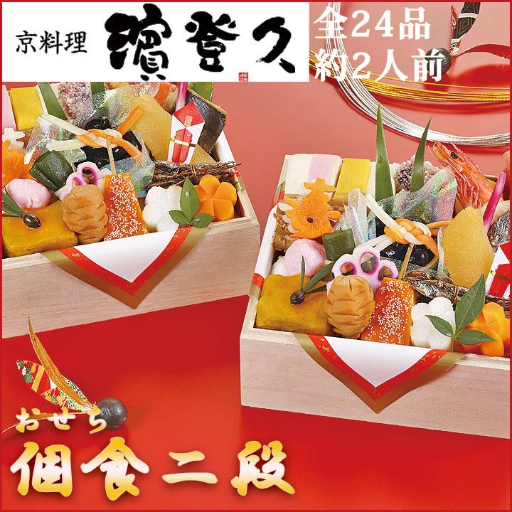 京料理濱登久のおせち 約2~4人前 個食二段