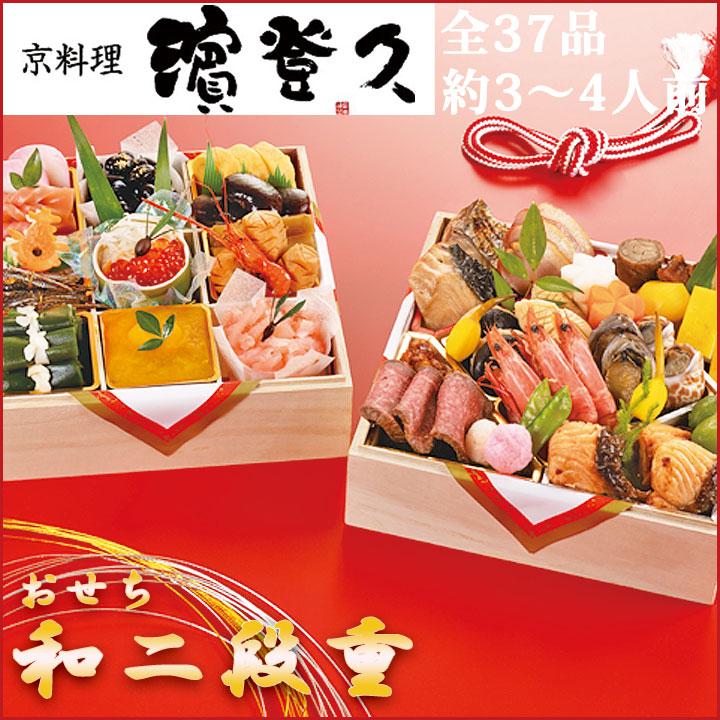 京料理濱登久のおせち 約3~4人前 和二段重