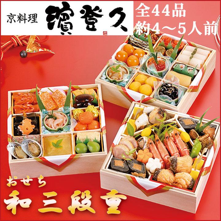 京料理濱登久のおせち 約4~5人前 和三段重