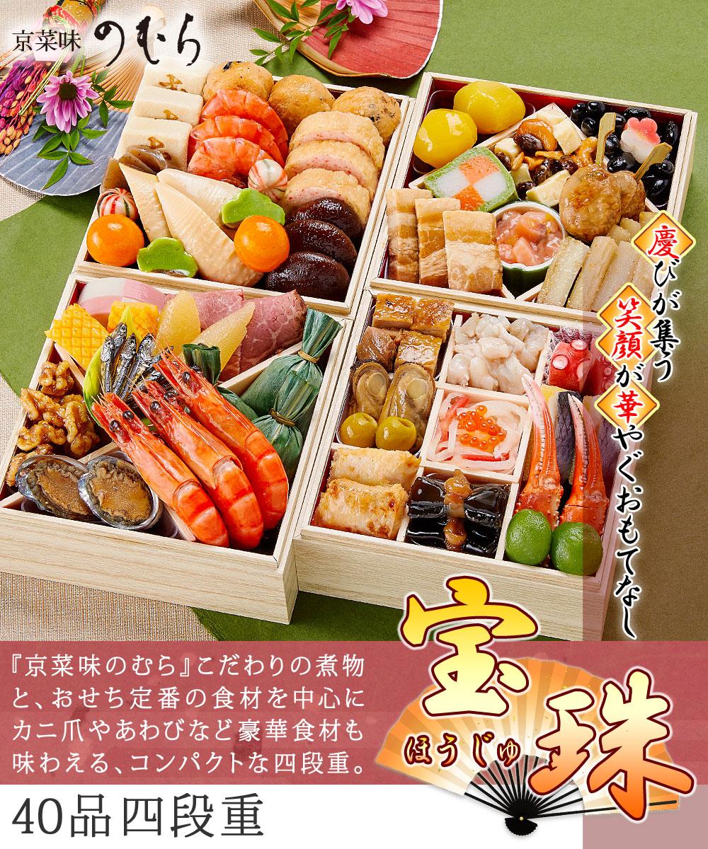 京都のおせち 朱雀 三段重 送料無料