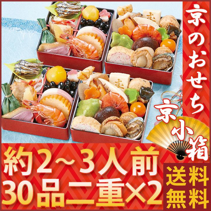 京小箱 約2〜3人前 32品二重×2