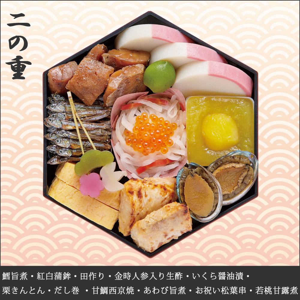 京のおせち 八坂 弐の重