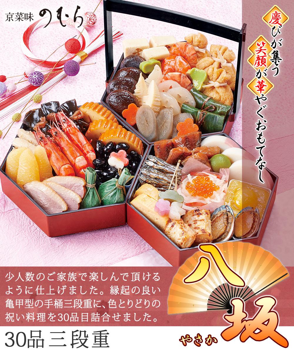 京都のおせち 八坂 三段重 送料無料