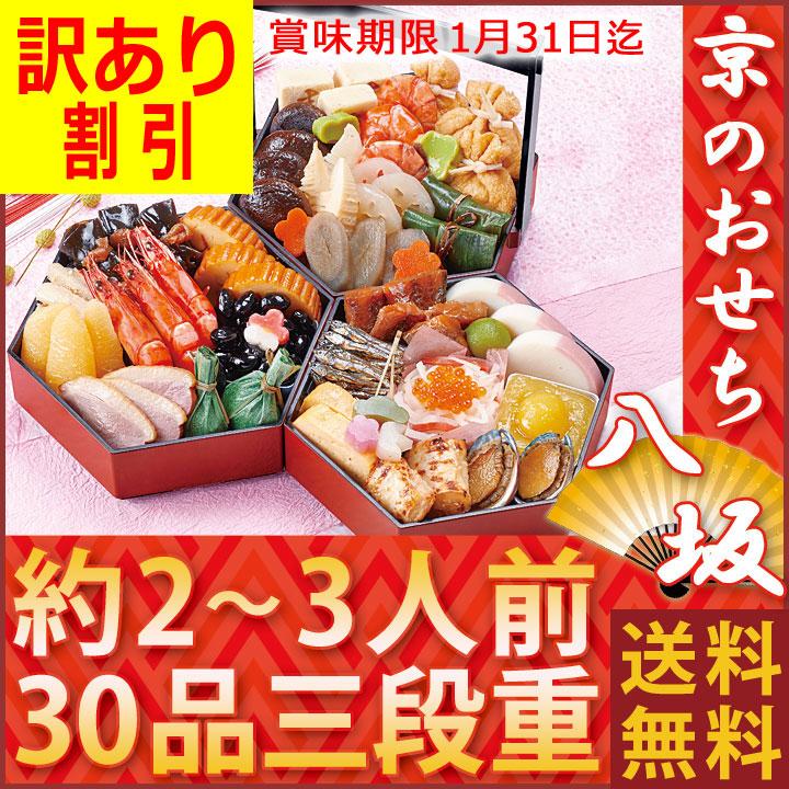 京菜味のむらのおせち 約2~3人前 八坂