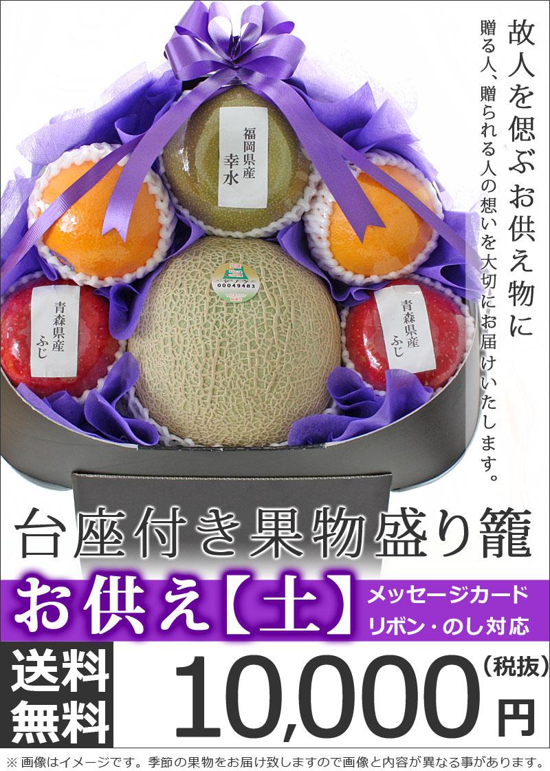 お供え用の果物詰め合わせ 盛り籠(土)