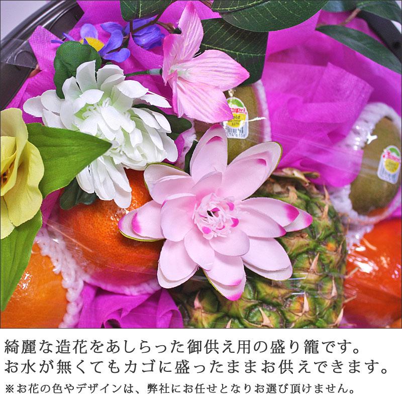 お供え用の果物詰め合わせ (山)造花