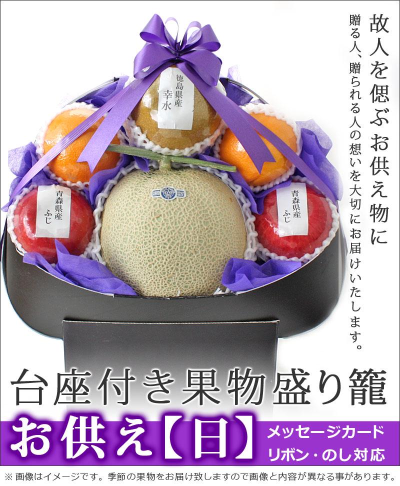 お供え用の果物詰め合わせ 盛り籠(日)