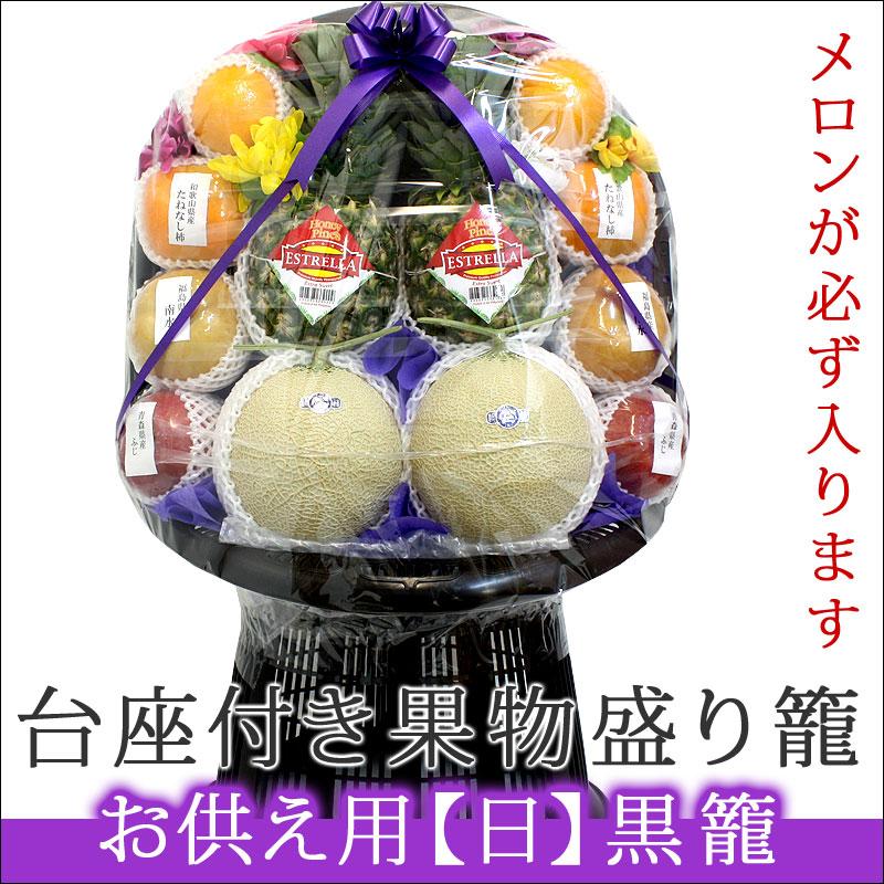 お供え盛り籠 造花付き【日】