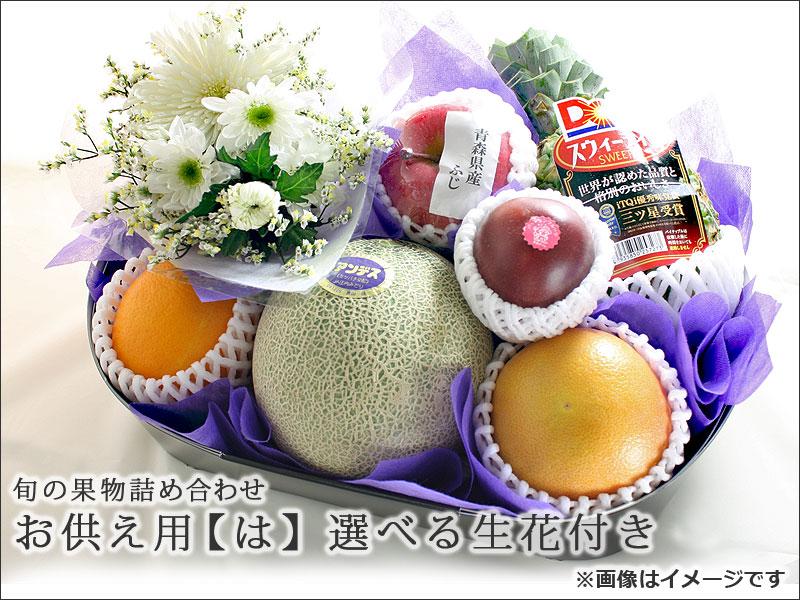 お供え用 旬の果物の詰め合わせ
